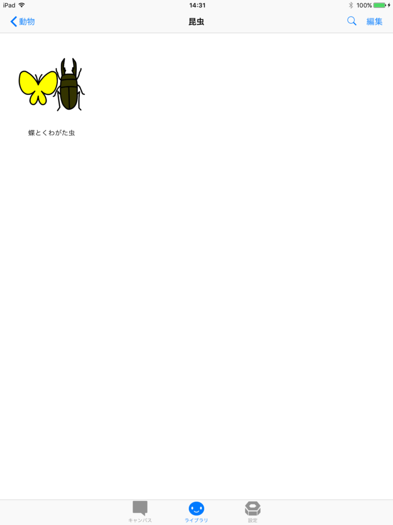 library_insect