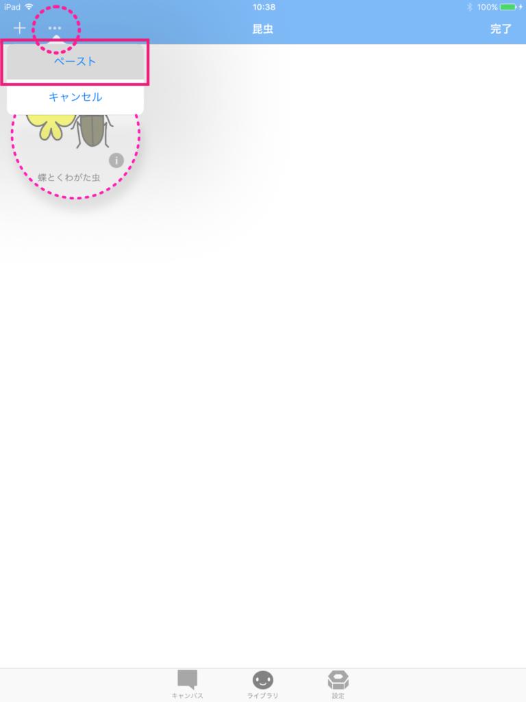 library_symbol_menupastet