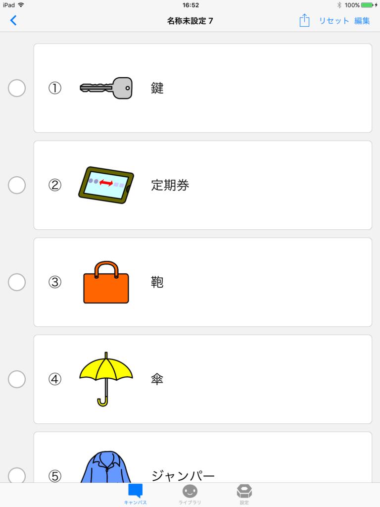scanvas-checklist