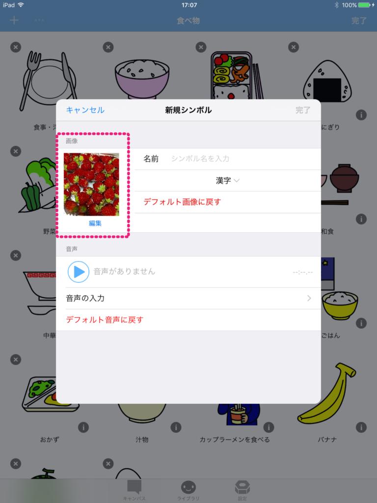 symbol_strawberry