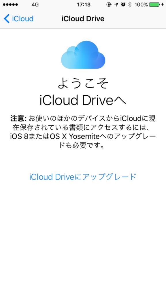 iclouddrive1