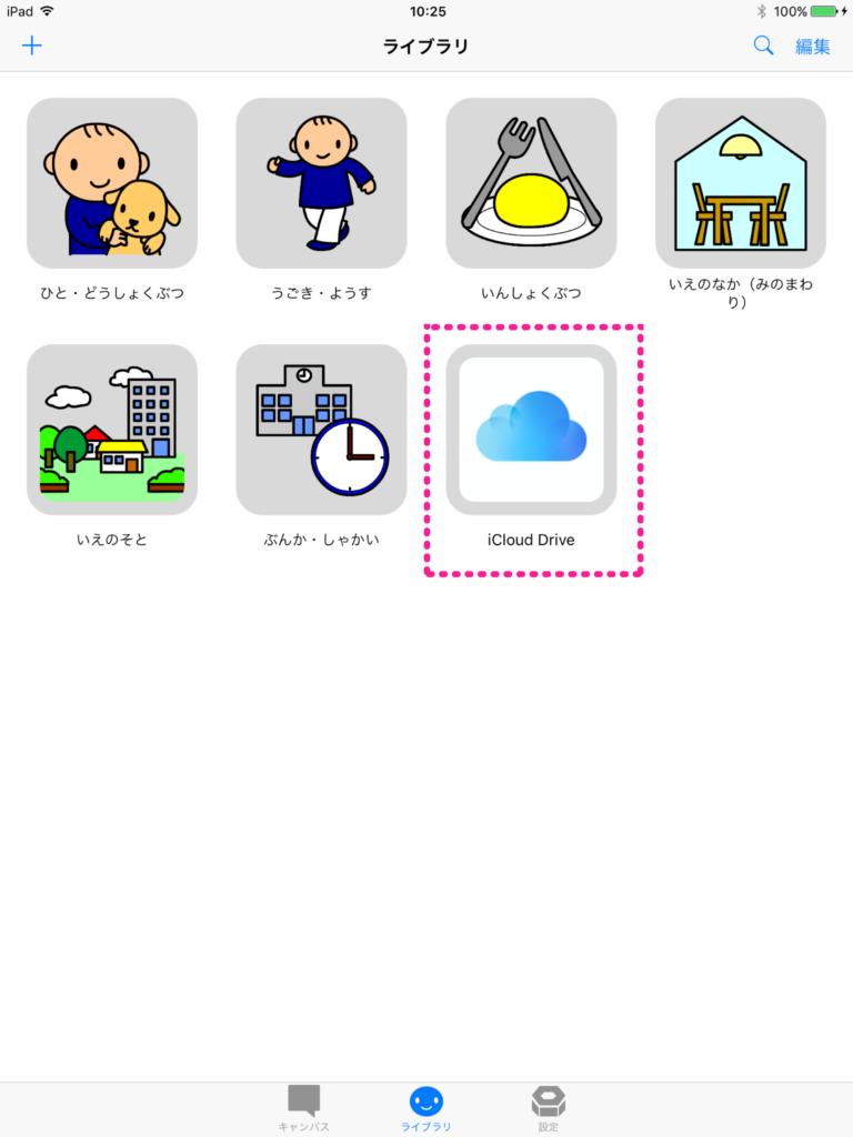 iclouddrive_library