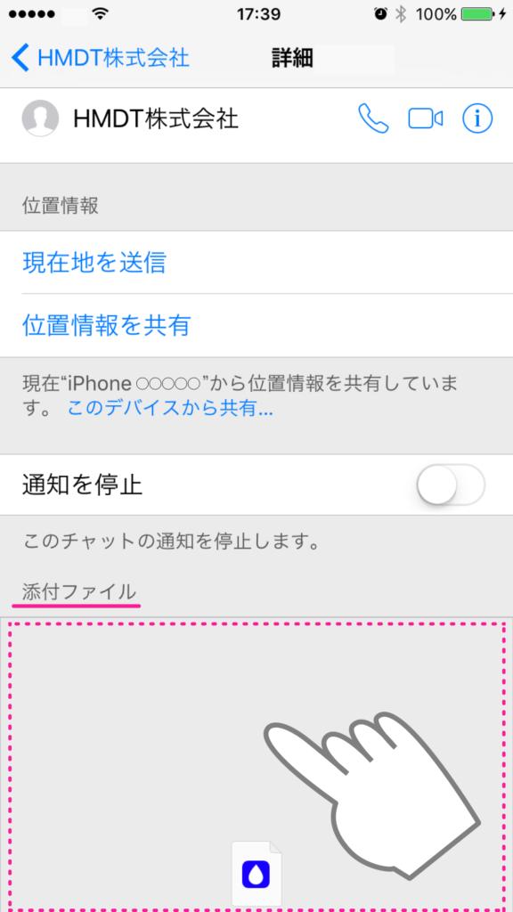 message_attachment
