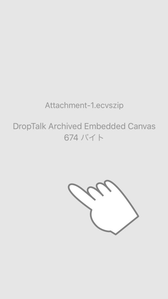 message_attachment2