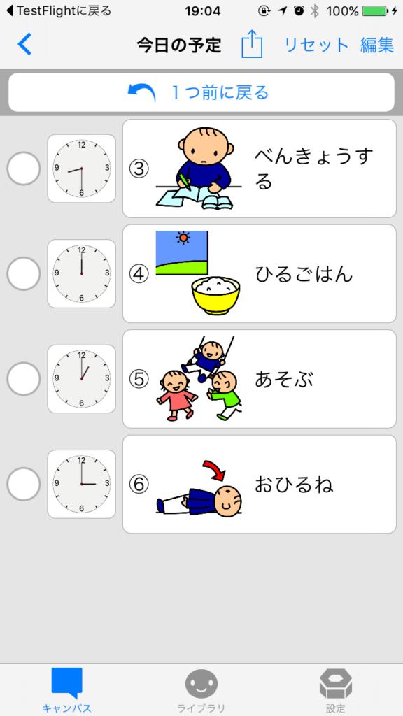 schedule_onetake
