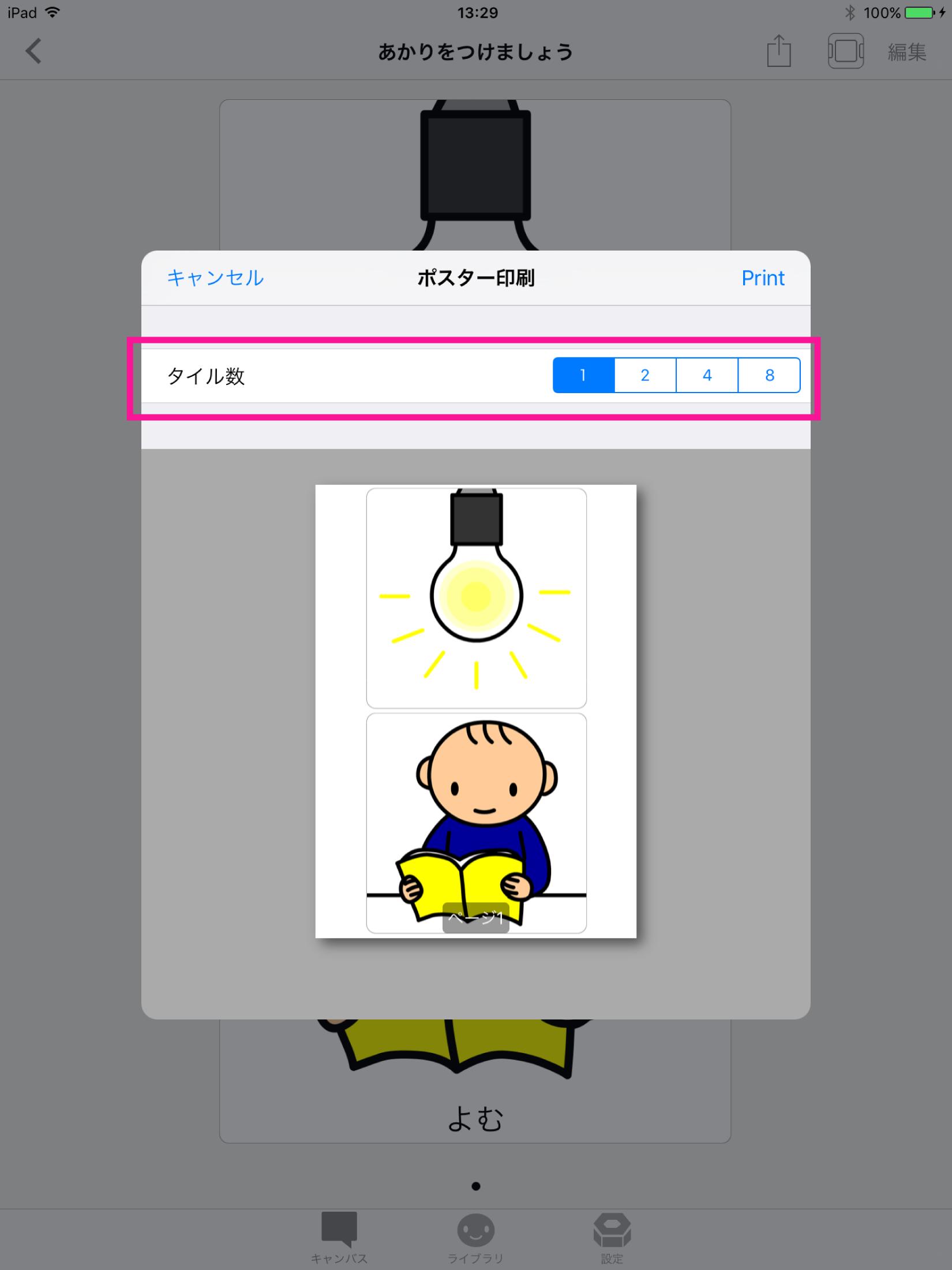 Print_tile
