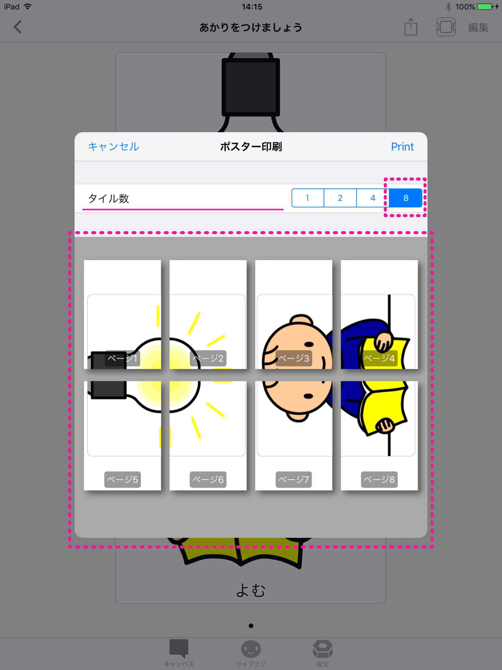 Print_tile2