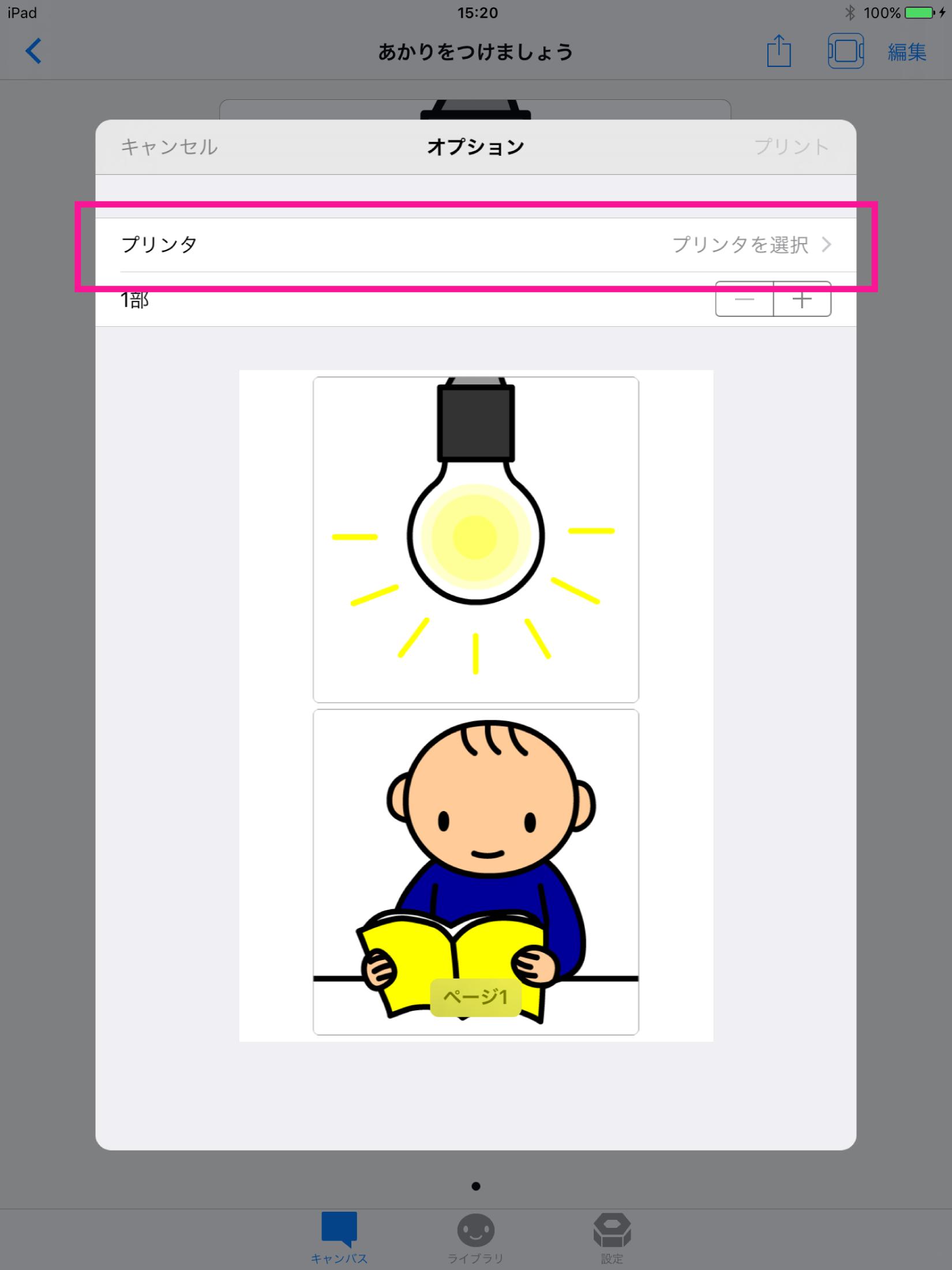 Printer_select