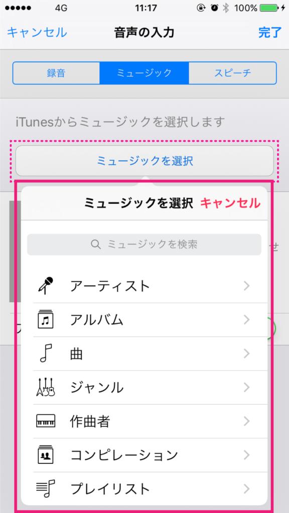 symbol_music_select