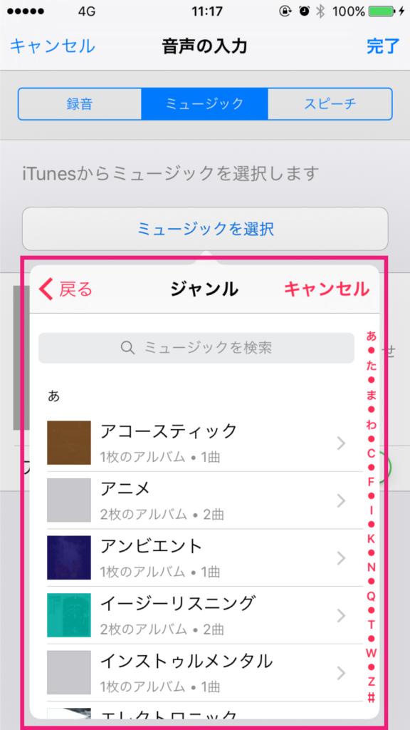 symbol_music_select2