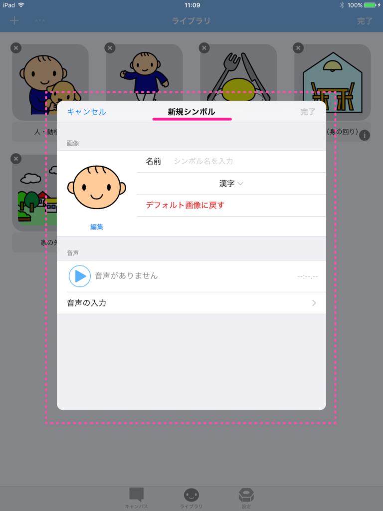 new_symbol_edit