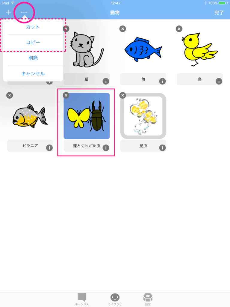 symbol_copycut