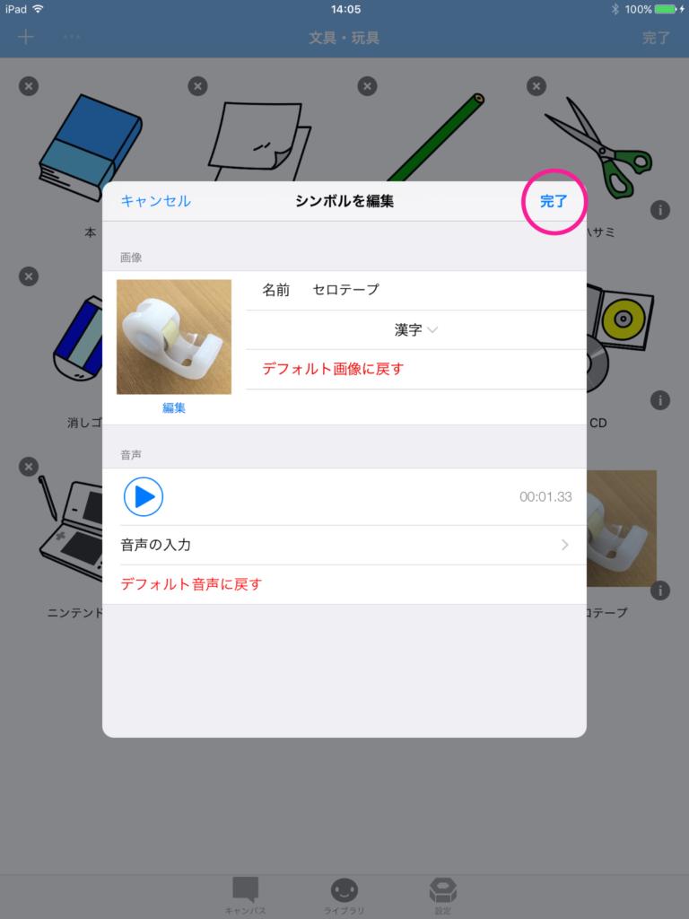 symbol_edit_fin