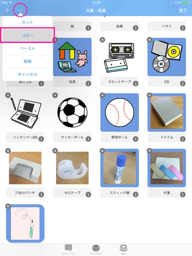 symbol_select_copy