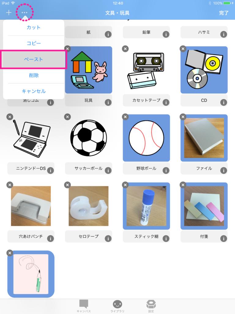 symbol_select_paste