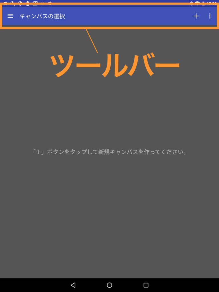 a_toolbar