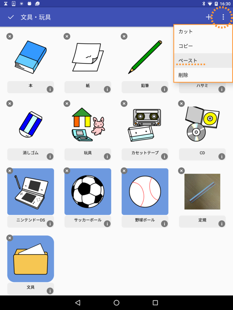 a_sc_menu_paste