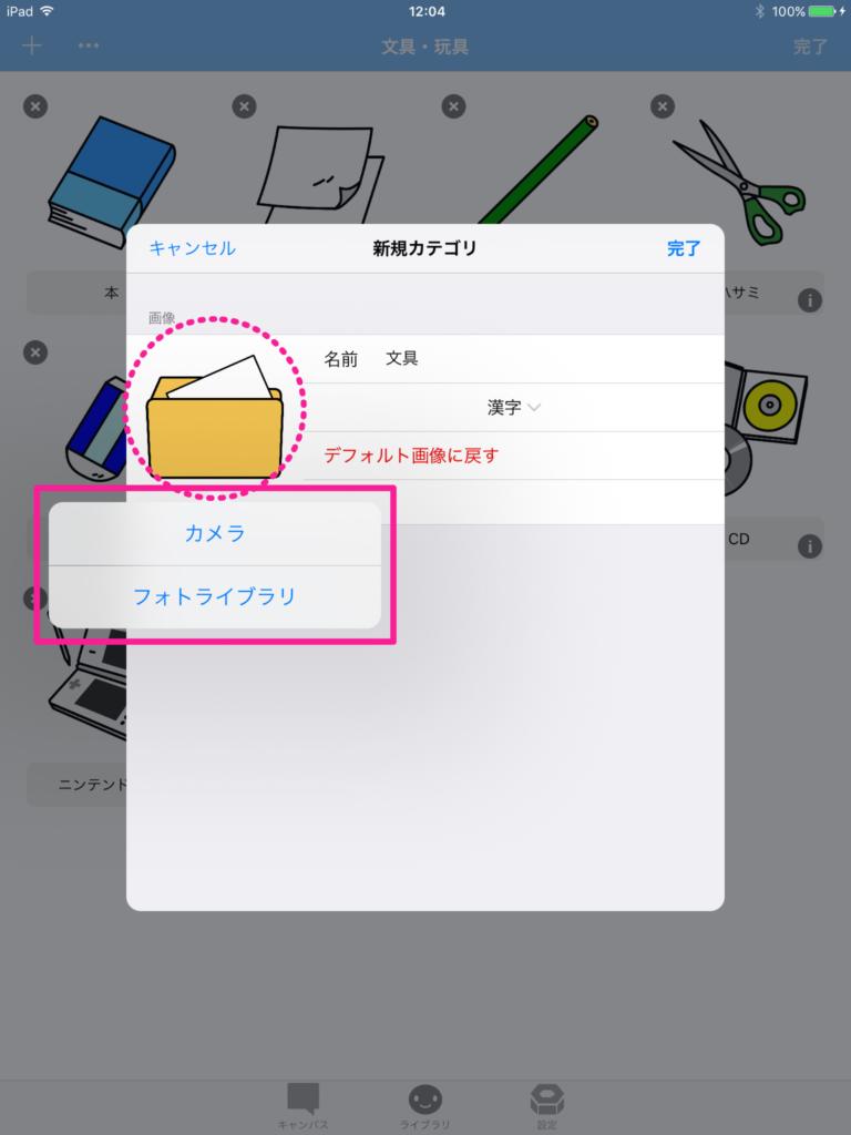 category_image_popupmenu-png