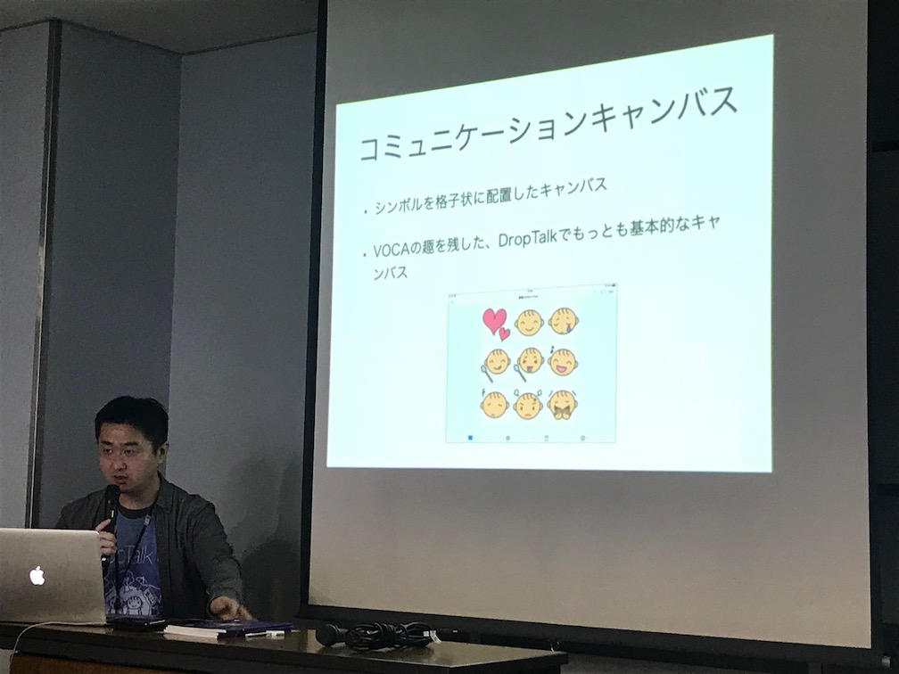 seminar_kobe_1