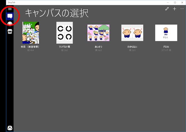 start_canvas